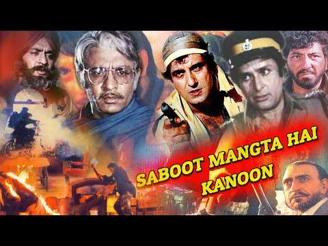 सबूत मांगता है कानून - Bollywood Full Action Movie - Shashi Kapoor,Ranjeet,Anita Raj,Raj Babbar
