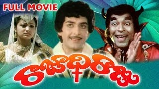 Rajadhi Raju Full Length Telugu Movie || DVD Rip