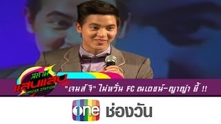 Station Sansap 2 April 2014 - Thai Talk Show