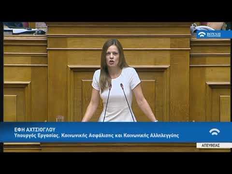 Έφη Αχτσιόγλου (Υπ. Εργ.Κοιν.Ασφ.και Κοιν.Αλλ.)(Πρόταση δυσπιστίας κατά της Κυβέρνησης)(16/06/2018)