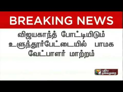 PMK-changes-Ulundurpettai-candidate-pitted-against-Vijayakanth