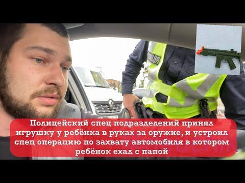 Спецоперация полиции по изъятию игрушечного автомата у ребёнка. Харьков.