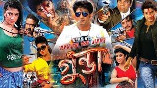 Download Video Gunda The Terrorist (2015) l Full Length Bengali Movie (Official) l Bappy l Achol l Tiger Media MP3 3GP MP4