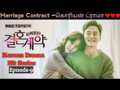 Marriage Contract |Ep-9 |Korean Drama in Tamil |தமிழ் விளக்கம் |Explained in Tamil |Storytelling