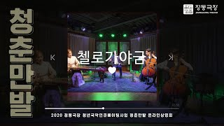 [2020 정동극장 청춘만발] 온라인 상영회 -첼로가야금 영상 썸네일