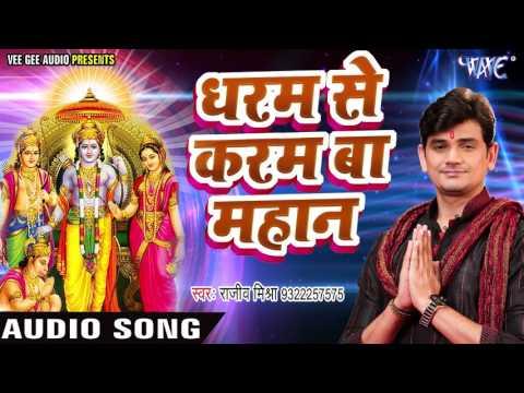Video धरम से करम बा महान - Bhajan Sangrah - Rajeev Mishra - Super Hit Ram Bhajan download in MP3, 3GP, MP4, WEBM, AVI, FLV January 2017