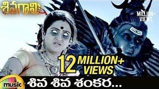 Video Siva Siva Shankara Full Video Song   Sivagami Telugu Movie Video Songs   Priyanka Rao   Mango Music download in MP3, 3GP, MP4, WEBM, AVI, FLV January 2017