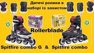 Детские ролики с комплектом защиты Rollerblade spitfire combo & combo g 2017