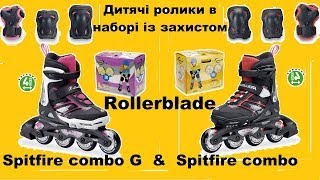Дитячі ролики з комплектом захисту Rollerblade spitfire combo & combo g 2017