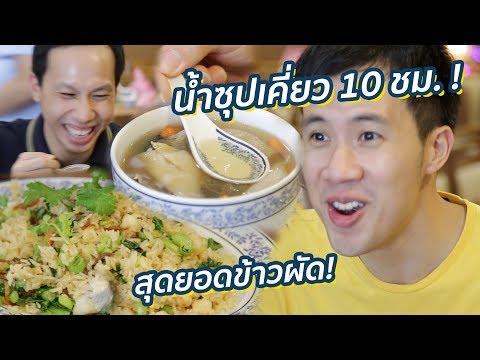 5 สุดยอดน้ำซุป! อาหารจีนที่ผมกินตั้งแต่เกิด!