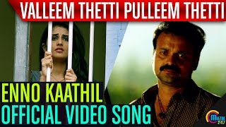 Enno Kaathil Video Song From Valleem Thetti Pulleem Thetti