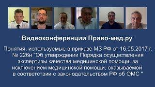 Понятия, используемые в приказе Минздрава России № 226н от 16 мая 2017 г.