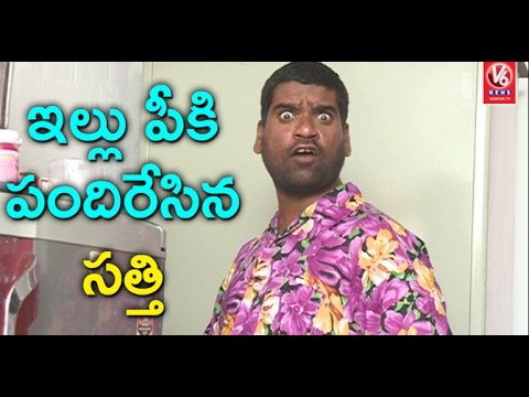 Bithiri Sathi Searching For His Mobile | Funny Conversation With Savitri
