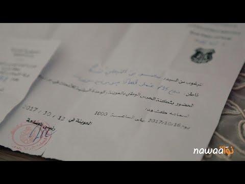 بنزرت: هرسلة بوليسية لعائلة الناشط السياسي صلاح الدين كشك