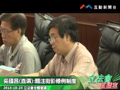吳國昌 20141024立法會全體會議