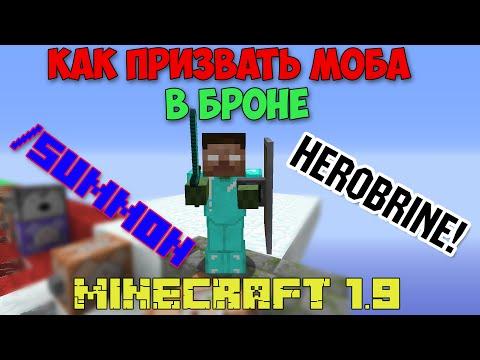Minecraft как сделать моба в броне - Stroy-lesa11.ru