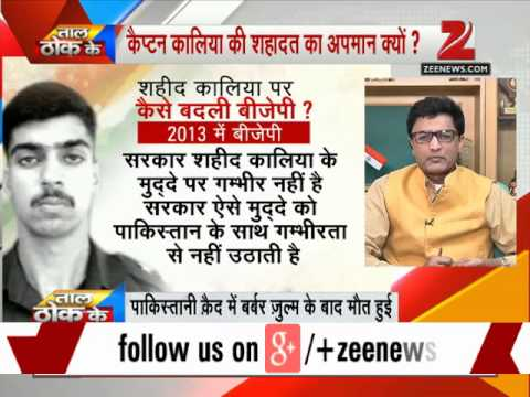 When will Captain Saurabh Kalia get justice?