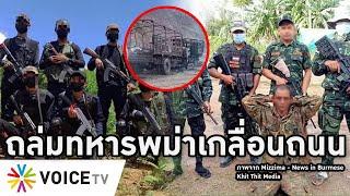 Overview-กองกำลังประชาชนซัดทหารพม่าร่วงเกลื่อนถนน สามจุดเกือบ70 โจมตี 2โรงพัก ตูมเมืองหลวง ชุมนุมคึก