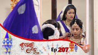 Kunwari Bohu   Full Ep 207   8th June 2019   Odia Serial – TarangTV
