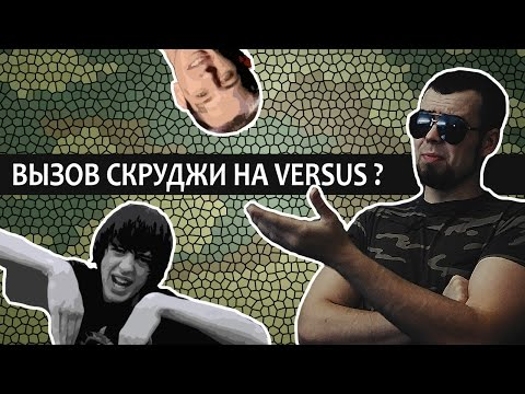 Лёха Медь - МЕДЬосмотр: Вызов СКРУДЖИ на Versus + Diss (2016)