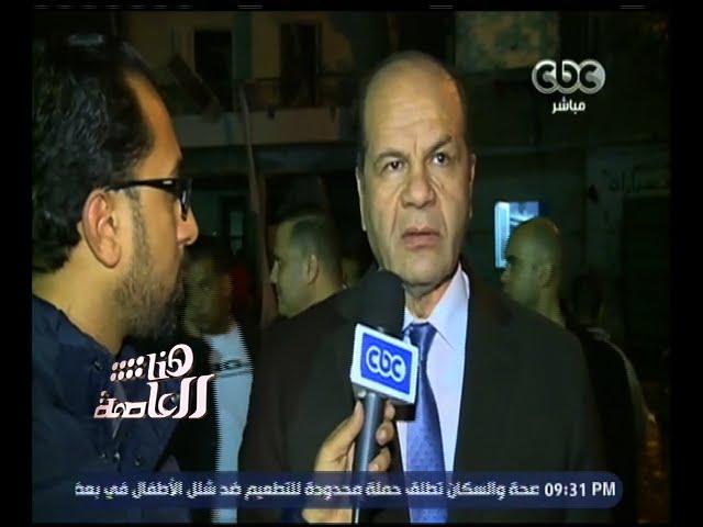 هنا العاصمة | مدير أمن الجيزة: لم تتحدد أسباب الانفجار بمنطقة فيصل بعد ومازال الفحص جاريا
