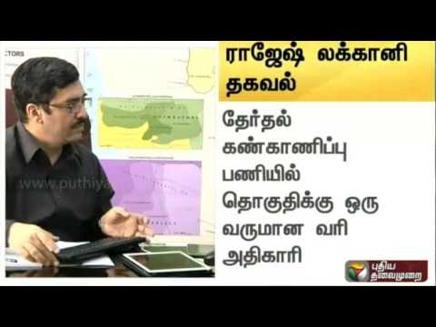 Paramilitary-forces-will-arrive-in-May-1st-week-for-election-security-Rajesh-Lakhoni