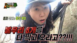 보트립 Outdoor 4회 '서산 팔봉산'