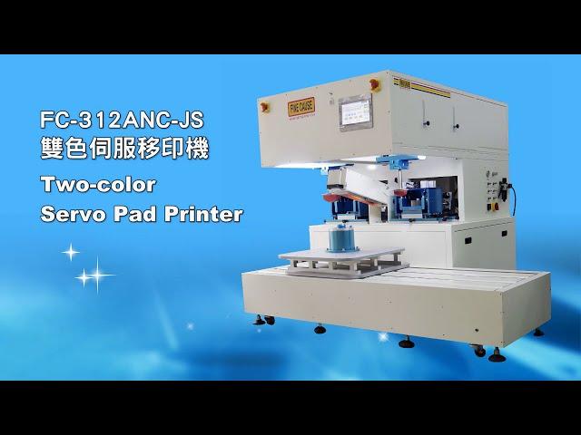 FC-312ANC-JS-双色伺服移印机