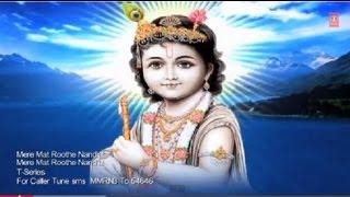 Mere Mat Roothe Nandlal Krishna Bhajan By Ramdhan Gurjar [Full HD Song] I Mere Mat Roothe Nandlal