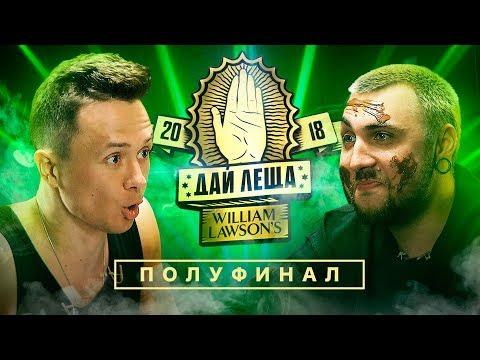 ДАЙ ЛЕЩА 4 сезон: Илья Соболев VS Макс +100500 (ПОЛУФИНАЛ) (видео)