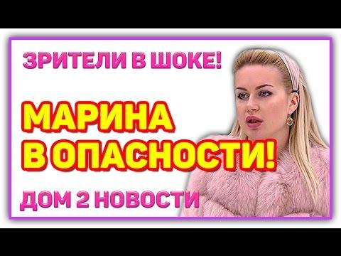 ДОМ 2 НОВОСТИ на 6 дней раньше Эфир (28.02.2017) - DomaVideo.Ru