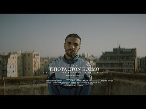 ΛΕΞ - ΤΙΠΟΤΑ ΣΤΟΝ ΚΟΣΜΟ (PROD BY DOF TWOGEE) | LEX - TIPOTA STON KOSMO (Official Music Video 4K)