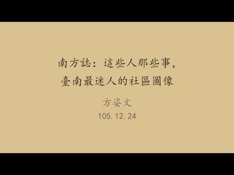 20161224高雄市立圖書館岡山講堂—方姿文:南方誌:這些人那些事,臺南最迷人的社區圖像