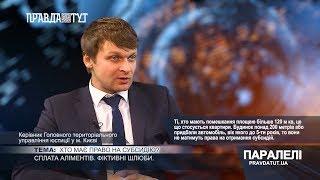 «Паралелі» Станіслав Куценко: Хто має право на субсидію?