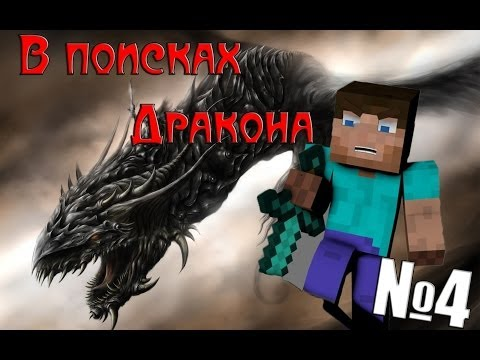 Minecraft - В поисках Дракона \