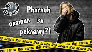 Мы представляем Вам 4-ый выпуск передачи Rap review, в котором постараемся узнать действительно ли Фараон платил за рекламу.__________________________________________НАШИ РЕСУРСЫ:Music Hub на YouTube https://www.youtube.com/c/MusicHubTVMusic Hub vkhttps://vk.com/MusicHubVK__________________________________________