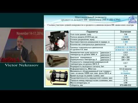 Опыт использования и перспективы развития КА типа «Канопус-В»