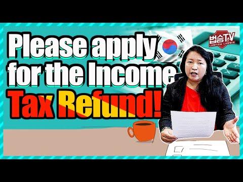 한국에서 연말정산 받을 수 있는 방법을 알아보자!