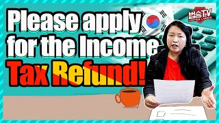 Foreigners here in Korea, Please apply for the Income Tax Refund! (한국에서 연말정산 받을 수 있는 방법을 알아보자!)