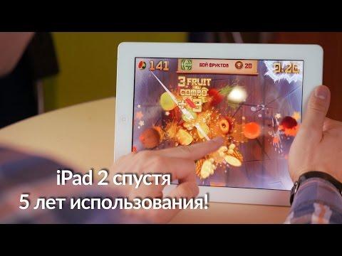 Обзор iPad 2 спустя 5 лет использования.