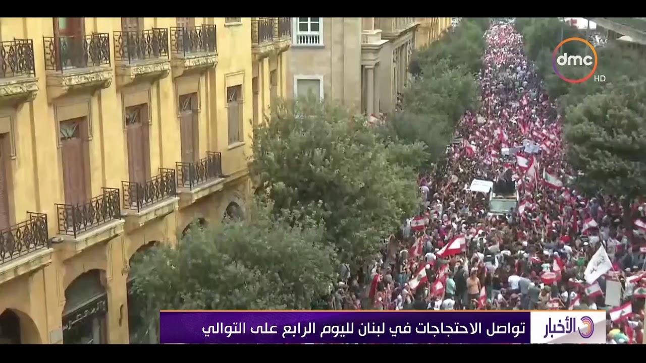 الأخبار - تواصل الاحتجاجات في لبنان لليوم الرابع علي التوالي