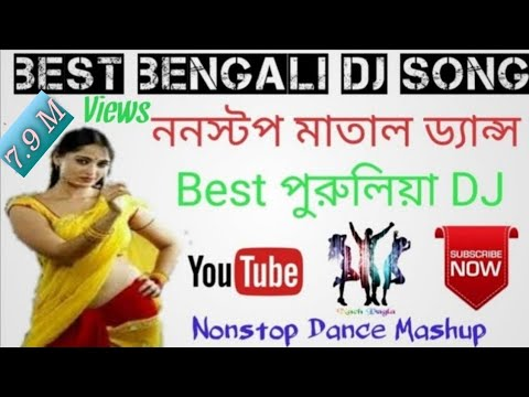 Best Bengali Dj Songs | Best Purulia Dj | Nonstop Matal Dance | Dance Mashup 2019