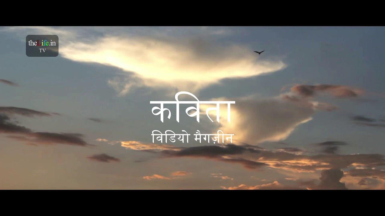 उड़ गयी चिड़िया विडियो कविता -कृष्ण समिद्ध