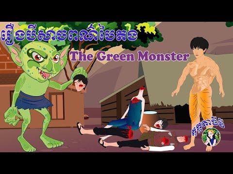 រឿងបីសាចពណ៌បៃតង The Green Monster  English Subtitle Bedtime Stories Tokata TV- Khmer Fairy Tales2020