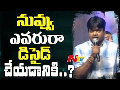 Harish Shankar Strong Comments On Movie Reviewers @ DJ Thank You Meet || NTV (видео)