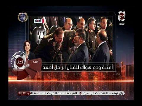 """محمد الباز يعرض أغنية """"ودع هواك"""" لأحمد زكي مع صور سامي عنان"""