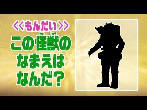 【あそべるムービー】 ウルトラソフビクイズ④ 「ウルトラ怪獣をあてよう!」