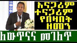 ስው ሲከፋ ከአውሬ ይበሳል - መጋቢ ብሉይ አይነኩሉ ጌታነህ | Ethiopia