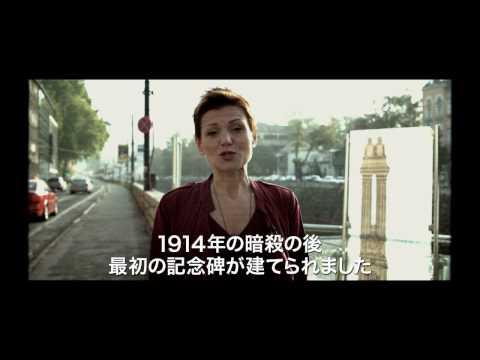 映画『サラエヴォの銃声』予告編