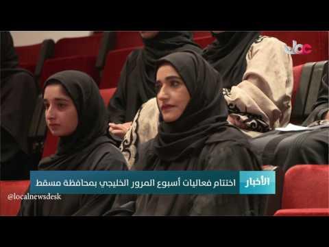 اختتام فعاليات أسبوع المرور الخليجي بمحافظة مسقط